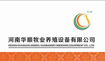 西平县华顺牧业养殖设备有限公司