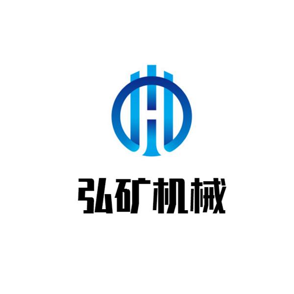 山東弘礦機械設備有限公司