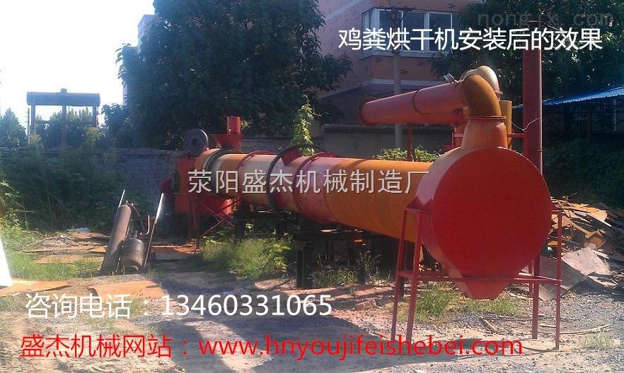 雞糞干燥機|雞糞烘干機價格