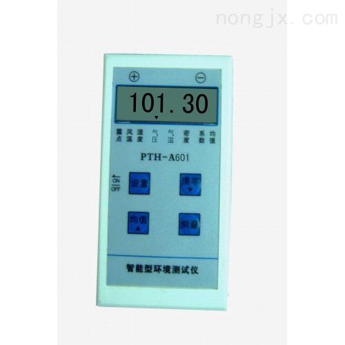 [新品] PTH-601多功能大气压力表(PTH-601)