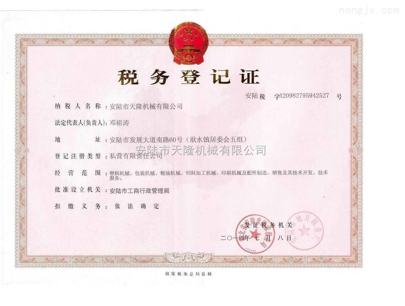 安陆市天隆机械有限公司税务登记证