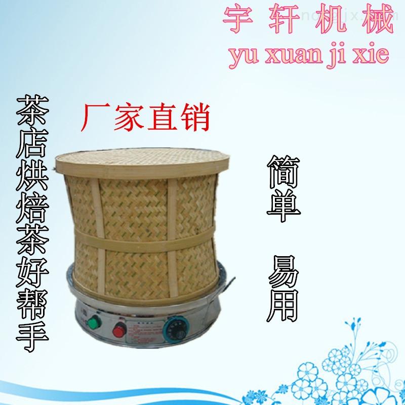 加工订做 新型家用无碳电焙茶机 多功能食品茶叶高效商用提香机