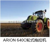 克拉斯ARION 640c拖拉机