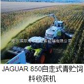 jaguar850-克拉斯JAGUAR800系列自走式青储饲料收获机