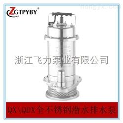 型工程污水潜水泵    50QX6-18-0.55    扬程18m     型工程污水潜水泵价格
