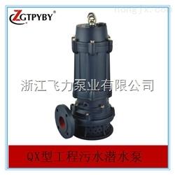 QX型工程污水潜水泵     50QX6-18-0.55 扬程18m     QX型工程污水潜水泵价格