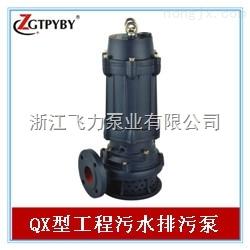 QX型工程污水潜水泵    农田水利灌溉       QX型工程污水潜水泵型号