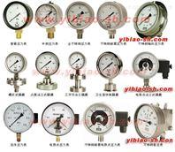 Y系列工业型压力表-上海自动化仪表四厂