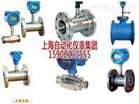 LHS-250 螺旋单转子流量计-上海自动化仪表九厂