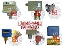 D518/7D压力控制器生产厂家-上海远东仪表厂
