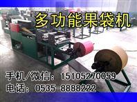 山东制作葡萄套袋的机器-加工套葡萄纸袋机