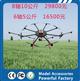 农用多旋翼植保机 放线飞机 打药飞机 洒药飞机