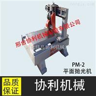 平面抛光机 平面打磨机 平面研磨机