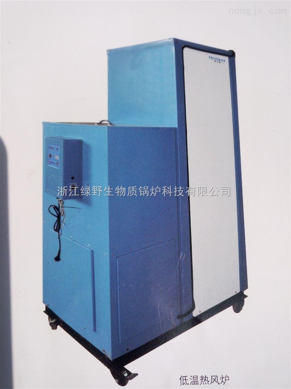 劳士特生物质热风炉烘干热风干燥热风
