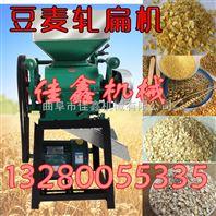 黄豆小麦压扁机哪里有卖 佳鑫杂粮挤扁机 家用无尘挤扁机