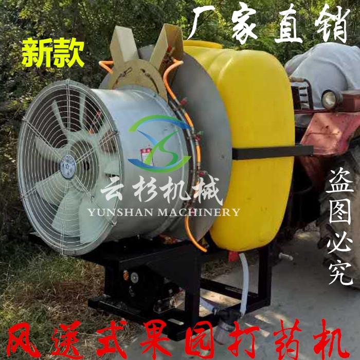 风送式果园喷药机