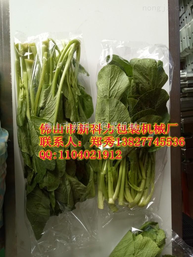 新鲜蔬菜独立套袋打包机械