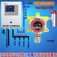 可燃气体报警器,气体探测报警器生产厂家售后服务更省心