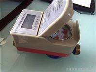 成都水表 LXSZ-20接觸式水表 預付費感應卡水表