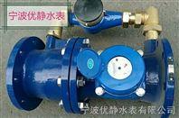 寧波水表 LXF-80復式水表 子母高靈敏水表
