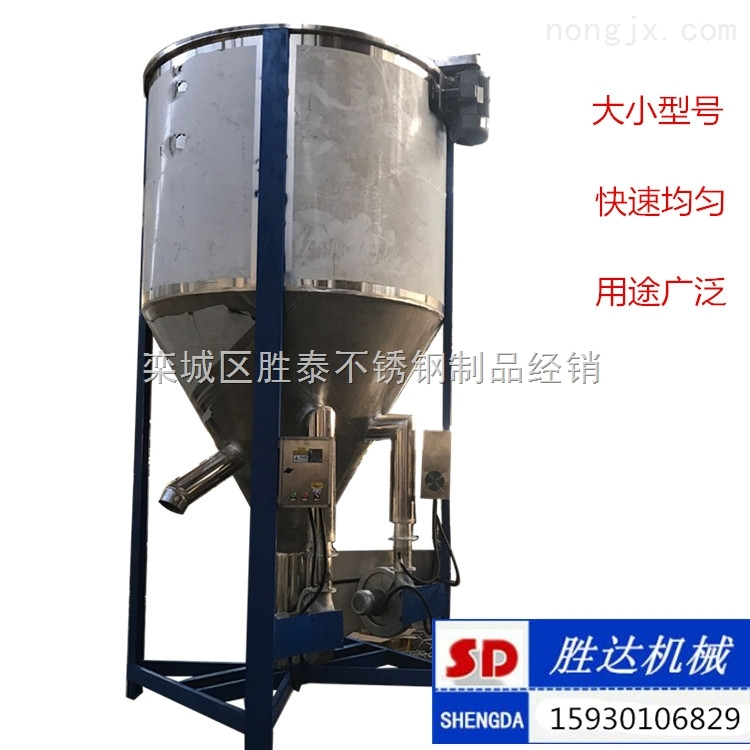 辽宁省大型立式塑料搅拌机混料机