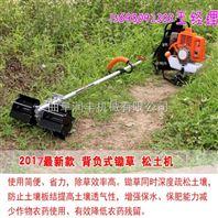 背负式锄草松土机 多功能小型割草机