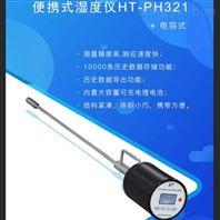 VOC便携式烟气水分仪