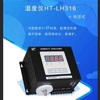 石油化工烟气湿度仪