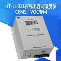 电厂、化工厂专用烟气湿度仪