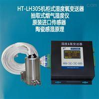 湿度氧变送器湿氧一体