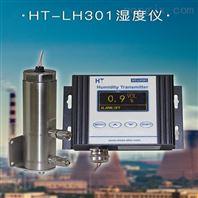 在线式湿度变送器烟气分析仪
