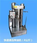 8公斤快速液壓榨油機