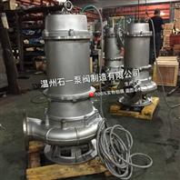 温州石一泵阀QWP潜水不锈钢排污泵