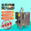 蒸汽发生器环保节能全自动高效锅炉厂家