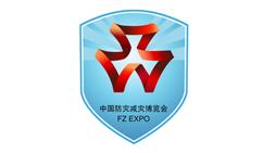 2017第九届中国(北京)国际防灾减灾应急产业博览会