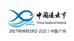 2017第三届龙都国际娱乐渔业节暨广州国际渔业交易会