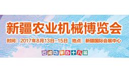 2017新疆农业机械博览会