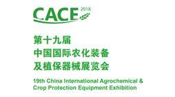 第十九届中国国际农化装备及植保器械展览会