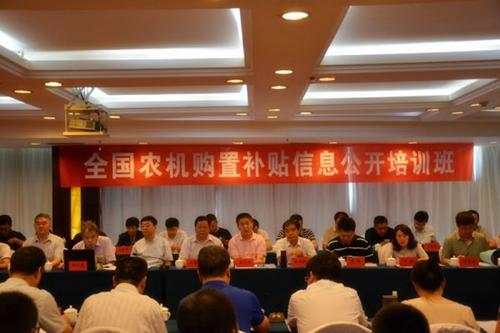 农业部农机推广总站举办全国农机购置补贴信息公开培训班