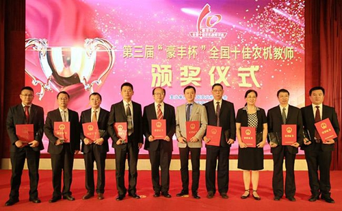 """第三届""""豪丰杯""""全国十佳亚洲城娱乐ca88教师颁奖仪式在京举行"""