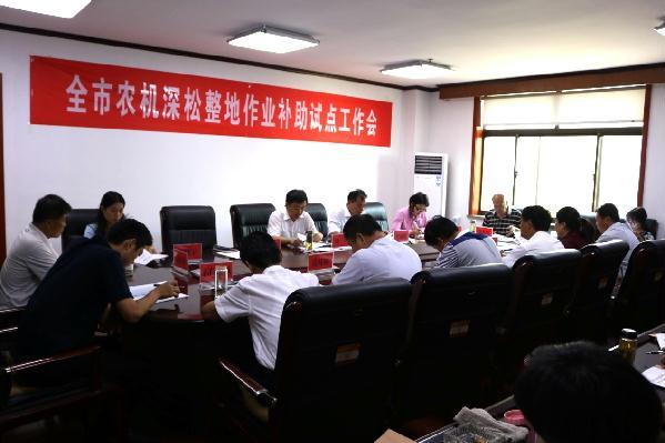 曲阜市召开2017年亚洲城娱乐ca88深松整地作业补贴试点工作会议