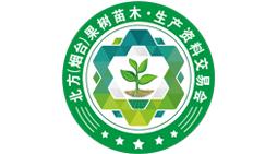 2020'北方(烟台)果树种植技术及设备展览会