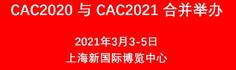 第二十一屆中國國際農用化學品及植保展覽會