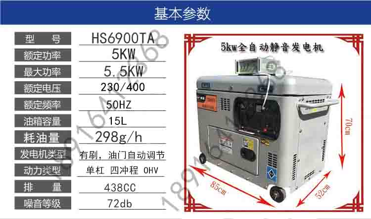 停电自启动的发电机组hs6900ta